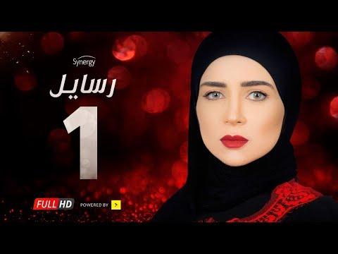مسلسل رسايل - الحلقة 1 الأولى HD - بطولة مي عز الدين | Rasayel Series - Episode 01 - يوتيوبات