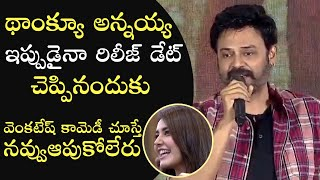 Venkatesh Hilarious Funny Speech @ Venky Mama Release Date Press Meet - TFPC