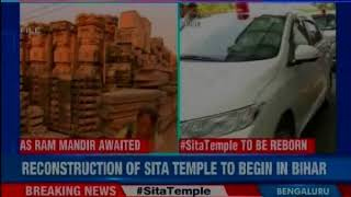 Reconstruction of Sita temple to begin in Bihar; CM Nitish Kumar to inaugurate the temple - NEWSXLIVE