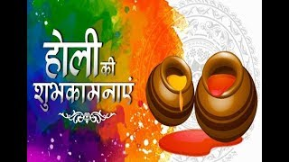 Happy Holi 2019 Wishes Images, Wallpapers, Quotes, SMS, Messages, Photos; होली शुभ मुहूर्त 2019 - ITVNEWSINDIA