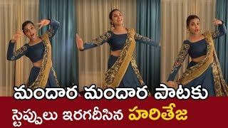 Anchor Hari Teja Mind Blowing Dance For Bhagamathi Movie Song Mandara Mandara - RAJSHRITELUGU
