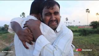 Sagame Jagamai || Latest Telugu Short Film 2019 || Free Ticket II Directed by Panchakshar Nemmathi - YOUTUBE