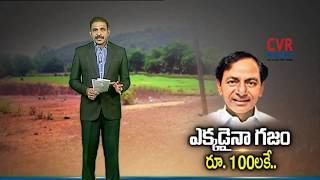 ఎక్కడైనా గజం రూ. 100లకే | KCR's Surprising Offers To Opposition Parties | CVR News - CVRNEWSOFFICIAL
