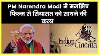 PM Narendra Modi से समझिए फिल्म से सियासत को साधने की कला - ITVNEWSINDIA