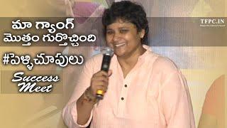 Nandini Reddy Funny Speech @ Pelli Choopulu Movie Success Meet | TFPC - TFPC