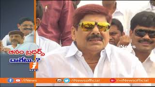 Anam Brothers To Goodbye To TDP | To Join YSRCP | iNews - INEWS