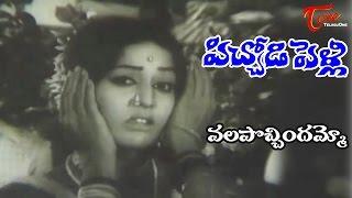Pichodi Pelli Movie Songs | Valapochindammo Video Song | Raja Babu, Vijaya Nirmala - TELUGUONE