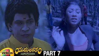 Yamalokam Indralokamlo Sundara Vadana 2019 Telugu Full Movie HD | Vadivelu | Part 7 | Mango Videos - MANGOVIDEOS