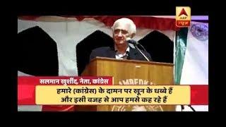 Hamare Daaman Par Khoon Ke Dabbe Hain, says Salman Khurshid on Muslim deaths - ABPNEWSTV