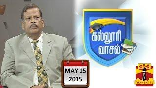 """Kalloori Vasal 15-05-2015 """"Tips/Guidance on Overseas Education"""" – Thanthi TV Show"""