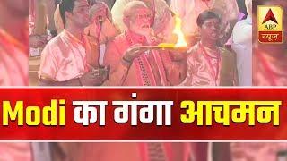 PM Modi performs rituals and prayer at Varanasi's Dashashwamedh Ghat - ABPNEWSTV