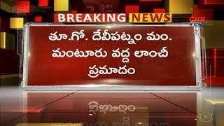 Boat Drowned In Godavari River 30 Goes Missing At Devipatnam | CVR News - CVRNEWSOFFICIAL