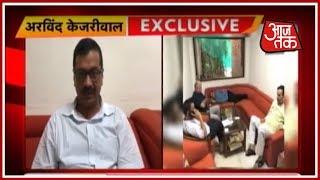 LG House से Arvind Kejriwal के साथ AajTak की Exclusive बातचीत - AAJTAKTV
