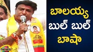Balakrishna Funny Speech | Balayya Bul Bul Tongue Slips | #TelanganaElections2018 | Mango News - MANGONEWS
