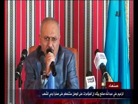 صالح: يستقبل جموعاً غفيره من أبناء جبل عيال يزيد وريدة وعيال سريح وثلا بعمران والمحويت