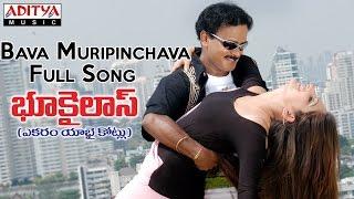 Bava Muripinchava Full Song II  Bhookailas Movie II Venumadhav, Gowri Munjal - ADITYAMUSIC