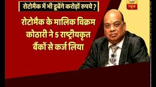 Has Rotomac owner Vikram Kothari cheated and not returned banks' loans? - ABPNEWSTV