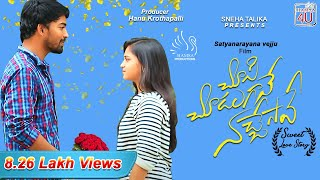 Sneha Talika Presents Chusi Chudangane Nachesave Telugu love short film 2018 By Satyanarayana Vejju - YOUTUBE