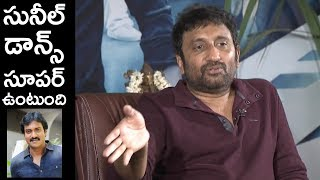 Srinu Vaitla About Sunil Dance in Amar Akbar Antony Movie | TFPC - TFPC