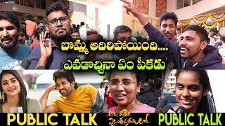 Ala Vikuntapuramlo Public Talk | #trivikramsrinivas | #alluarjun | #poojaheggde | - IGTELUGU
