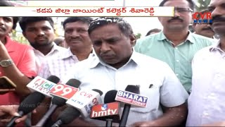 Kadapa District Joint Collector Shiva Reddy Speaks Over Intermediate Education | CVR News - CVRNEWSOFFICIAL