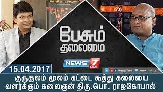 Paesum Thalaimai 15-04-2017  – News7 Tamil Show