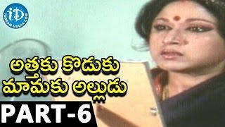 Attaku Koduku Mamaku Alludu Full Movie Part 6 || Vinod Kumar, Roja, Divyavani || Chakravarthy - IDREAMMOVIES