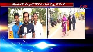 EVM Troubles At Polling Booths | Karimnagar Polling Updates|Telangana early Election 2018 | CVR News - CVRNEWSOFFICIAL