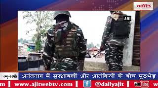 video : अनंतनाग में सुरक्षाबलों और आतंकियों के बीच मुठभेड़