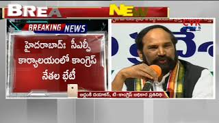 Congress Party CLP Extensive Meeting In Gandhi Bhavan over Uttam Kumar Delhi Tour | CVR News - CVRNEWSOFFICIAL