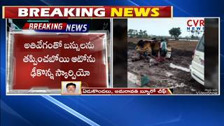 Road Mishap at Pamarru in Krishna District : Scorpio Car hits auto |1 Lost Life | CVR News - CVRNEWSOFFICIAL