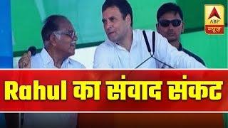 Viral Video: When PJ Kurien unable to translate Rahul Gandhi's speech properly - ABPNEWSTV