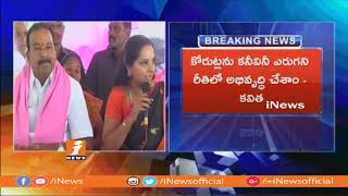 TRS MP Kavitha Speech At Election Campaign In Koratla | Telangana Assembly Election 2018 | iNews - INEWS
