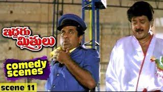 Iddaru Mitrulu Movie Best Comedy Scene 11 | ఇద్దరు మిత్రులు | Chiranjeevi | Sakshi Sivanand - RAJSHRITELUGU