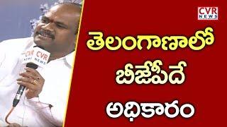 తెలంగాణాలో బీజేపీదే అధికారం | BJP Party To Come To Power In Telangana | CVR NEWS - CVRNEWSOFFICIAL