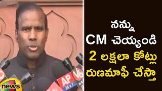 KA Paul Says 2 Lakh Crores Will Be Spent On Waiving Off Farmers Loans |Praja Shanti Party|Mango News - MANGONEWS