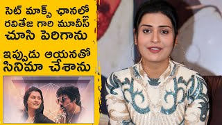 Payal Rajput Speech At Disco Raja Movie PressMeet | Ravi Teja, Nabha Natesh - TFPC