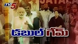 Modi Played Double Game On Jayalalitha & Sharad pawar - TV5NEWSCHANNEL