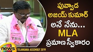 Puvvada Ajay Kumar Takes Oath as MLA In Telangana Assembly | MLA's Swearing in Ceremony Updates - MANGONEWS