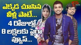 YAALO UYYALO - Bathukamma Song Goes Viral | Mangli, Rahul Sipligunj, SSP - TELUGUONE