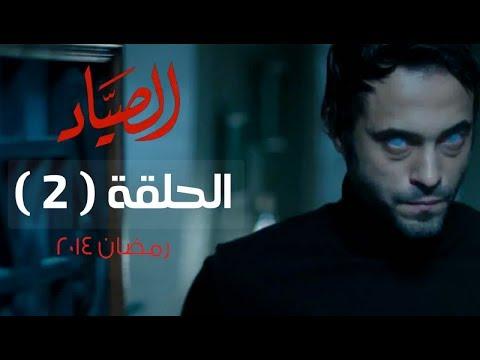 مسلسل الصياد HD - الحلقة ( 2 ) الثانية - بطولة يوسف الشريف - ElSayad Series Episode 02 - حمل تيوب