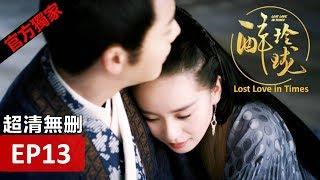 醉玲瓏  (57集全)劉詩詩/陳偉霆/徐海喬/韓雪