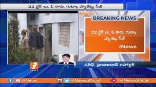 Police Conducts Cardon & Search in Hyderabad | 4 Suspects Taken Into Custody | iNews - INEWS