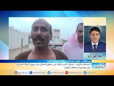 تفاصيل خبر| المهرة محافظة منكوبة