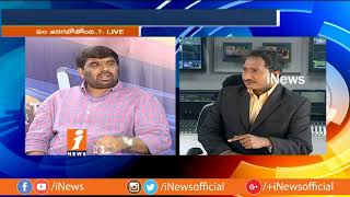 Debate On Chandrababu Comments on Center After Meeting With Governor Narasimhan |  P1 | iNews - INEWS