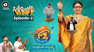 F2 - Sankranthi Allullu | Silly Fellows Comedy Web Series Ep 2 | Latest Telugu Web Series |Khelpedia - YOUTUBE