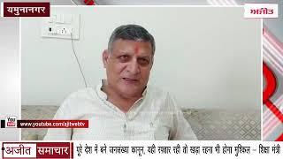 video : Yamunanagar - जनसंख्या बढ़ने की यही रफ्तार रही तो खड़ा रहना भी होगा मुश्किल - Education Minister