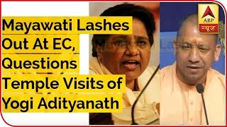 Mayawati Lashes Out At EC, Questions Temple Visits of Yogi Adityanath - ABPNEWSTV