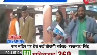 Morning Breaking: Rajnath Singh advised Uttar Pradesh lawmakers to keep patience on Ram Mandir issue - ZEENEWS