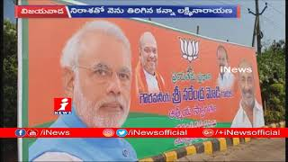 AP Police Denied Kanna Lakshminarayana Entry in to Gannavaram Airport  During PM Modi visit | iNews - INEWS